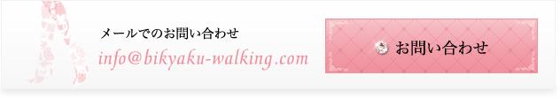 メールでのお問い合わせ info@bikyaku-walking.com